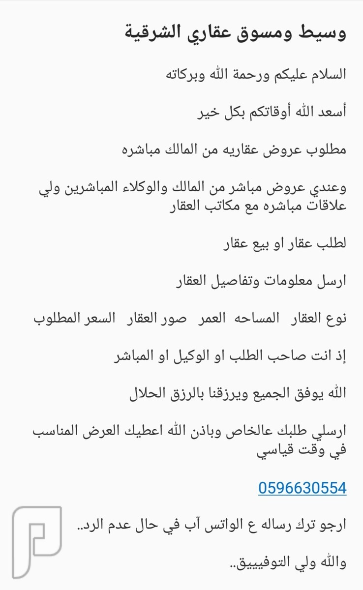 وسيط ومسوق عقاري الشرقية