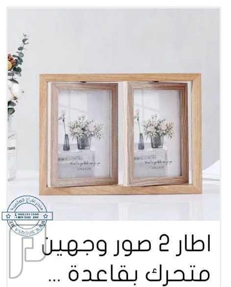 اطارات صور خشبيه جميله  وبراويز