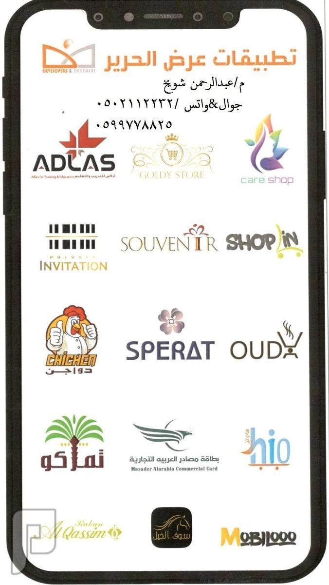 نقدم تصميم التطبيقات والمتاجر بكل احترافية واسعار مناسبه
