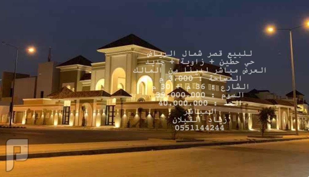 قصر للبيع شمال الرياض في حي حطين جديد مباشر