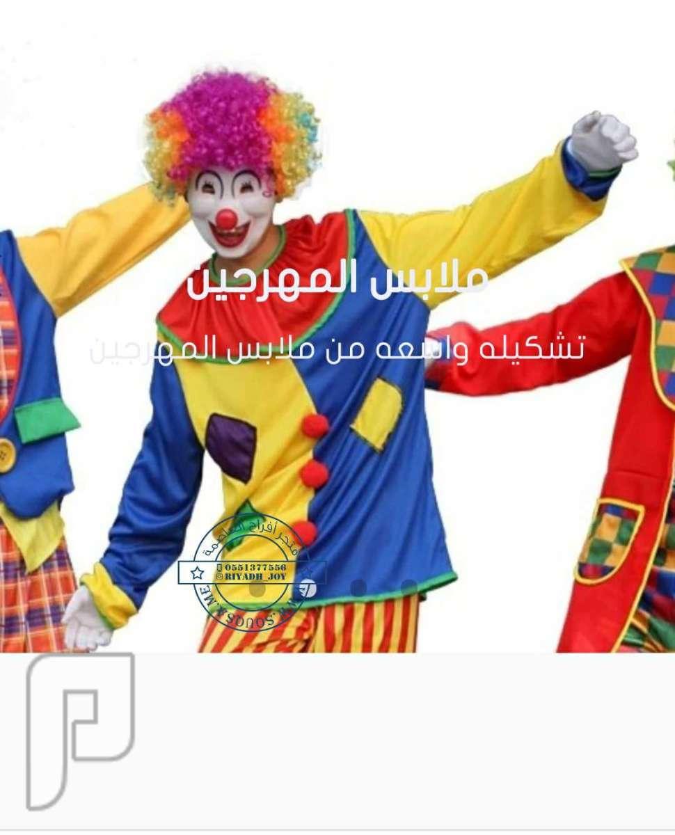 ملابس المهرجين للحفلات للكبار والصغار باقل الاسعار