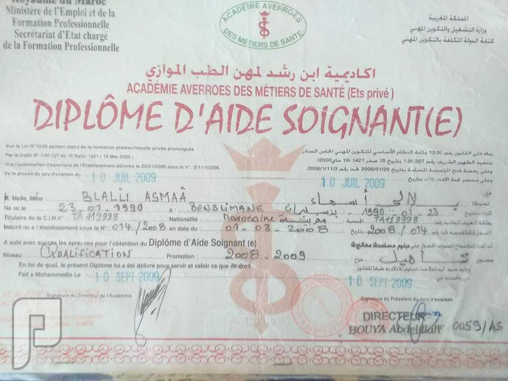 ممرضة مغربية جاهزة للاستقدام
