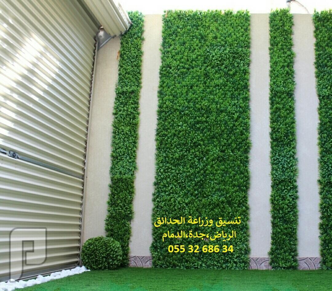 شركة تنسيق حدائق عشب صناعي عشب جداري سعر العشب الصناعي بالرياض سعر العشب الصناعي في الرياض سعر العشب الصناعي في ساكو