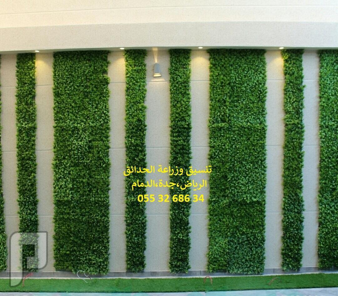 شركة تنسيق حدائق عشب صناعي عشب جداري اسعار العشب الجداري اسعار العشب الصناعي اسعار العشب الصناعي بالرياض