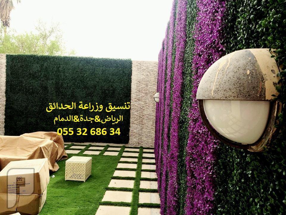 شركة تنسيق حدائق عشب صناعي عشب جداري المزيني للعشب الصناعي اماكن بيع العشب الصناعي انواع العشب الصناعي واسعاره