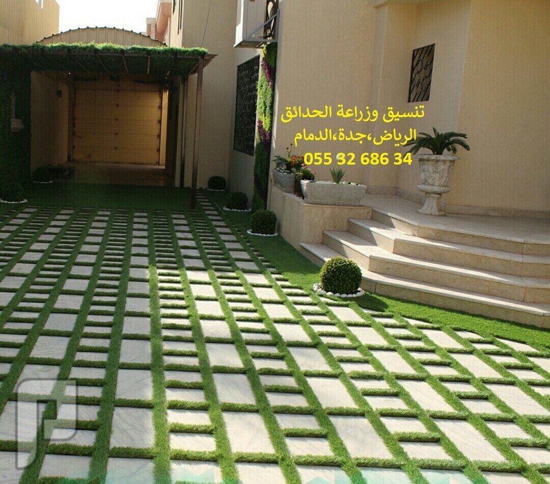 شركة تنسيق حدائق عشب صناعي عشب جداري حدائق منزليه بالعشب الصناعي خشب جداري زرع صناعي بالرياض