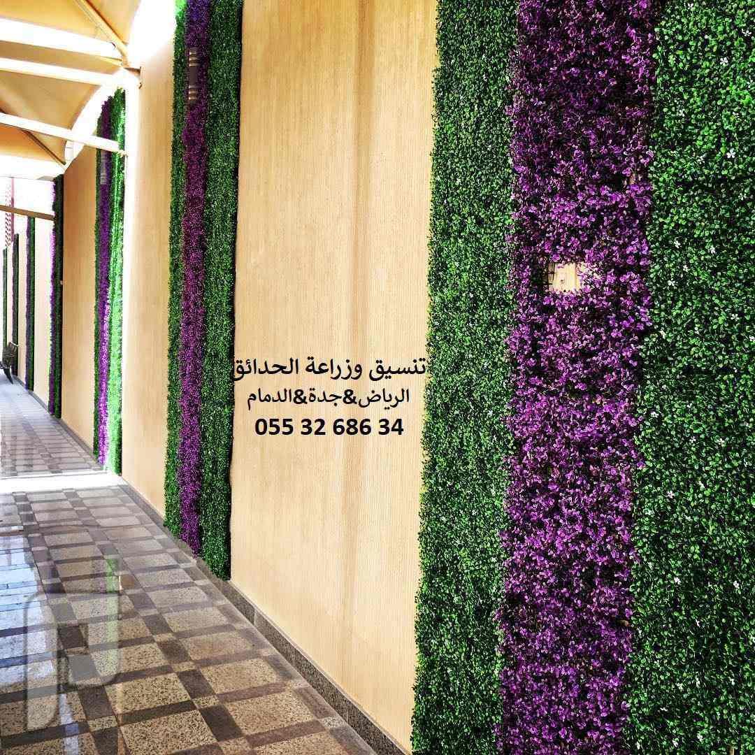 شركة تنسيق حدائق عشب صناعي عشب جداري تركيب عشب جداري تركيب عشب صناعي تنسيق حدائق بالعشب الصناعي