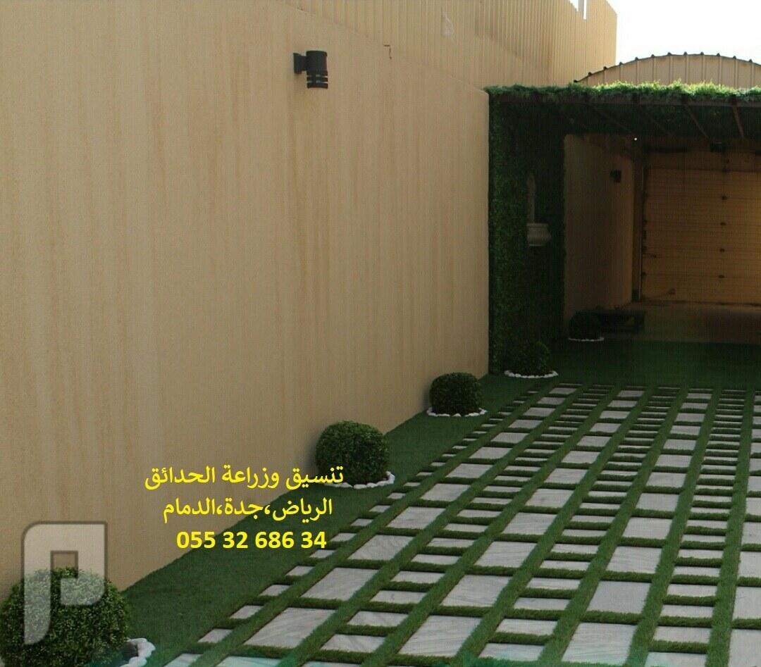 شركة تنسيق حدائق عشب صناعي عشب جداري سعر العشب الصناعي سعر العشب الصناعي بالرياض سعر العشب الصناعي في الرياض