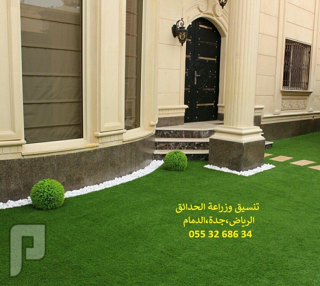 شركة تنسيق حدائق عشب صناعي عشب جداري محلات العشب الصناعي بالرياض محلات بيع الثيل الصناعي بالرياض محلات بيع العشب