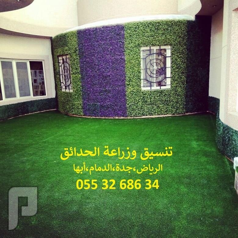 شركة تنسيق حدائق عشب صناعي عشب جداري تنسيق حدائق بالعشب الصناعي ثيل صناعي ثيل صناعي الرياض