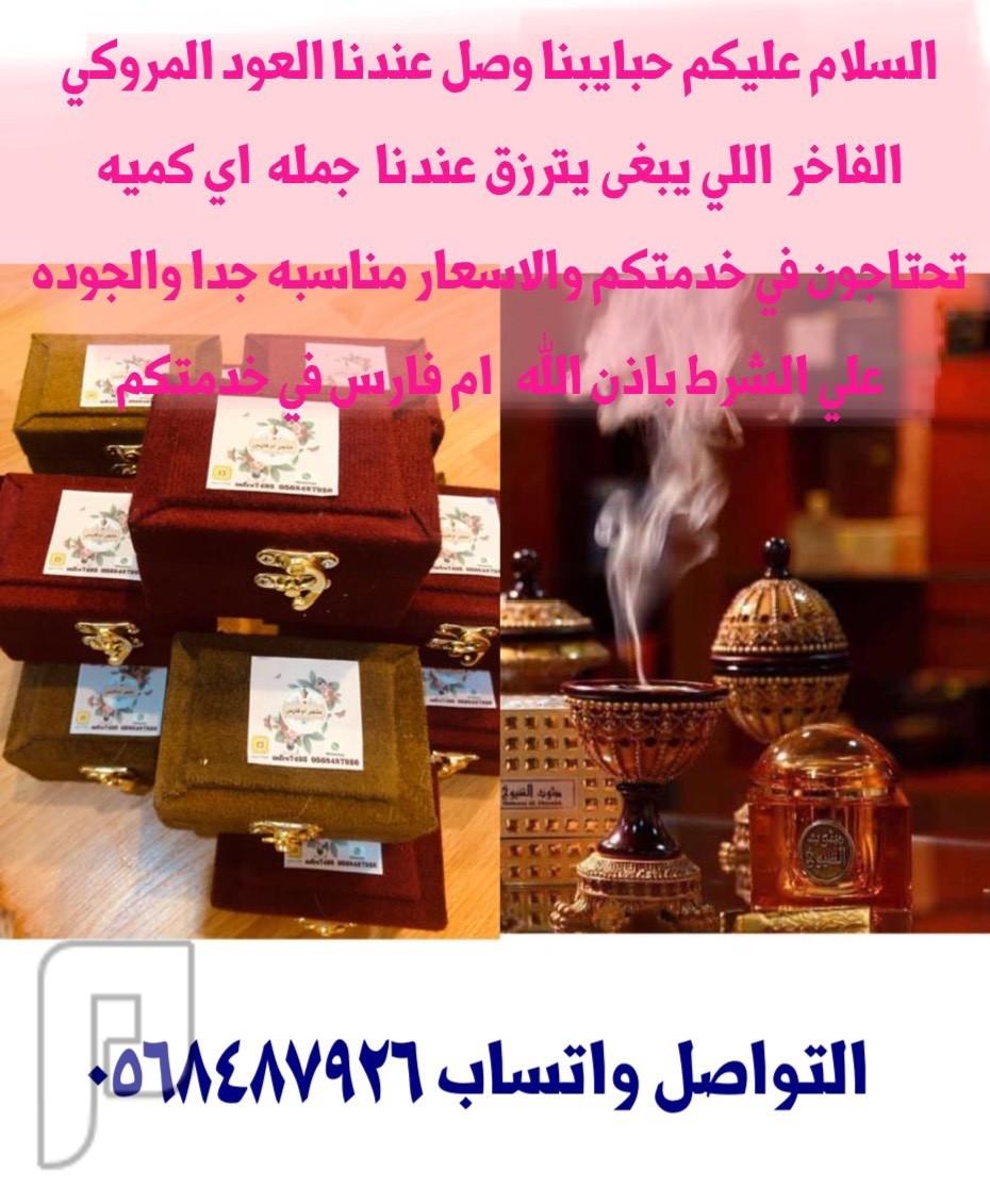 منتجات ام فارس