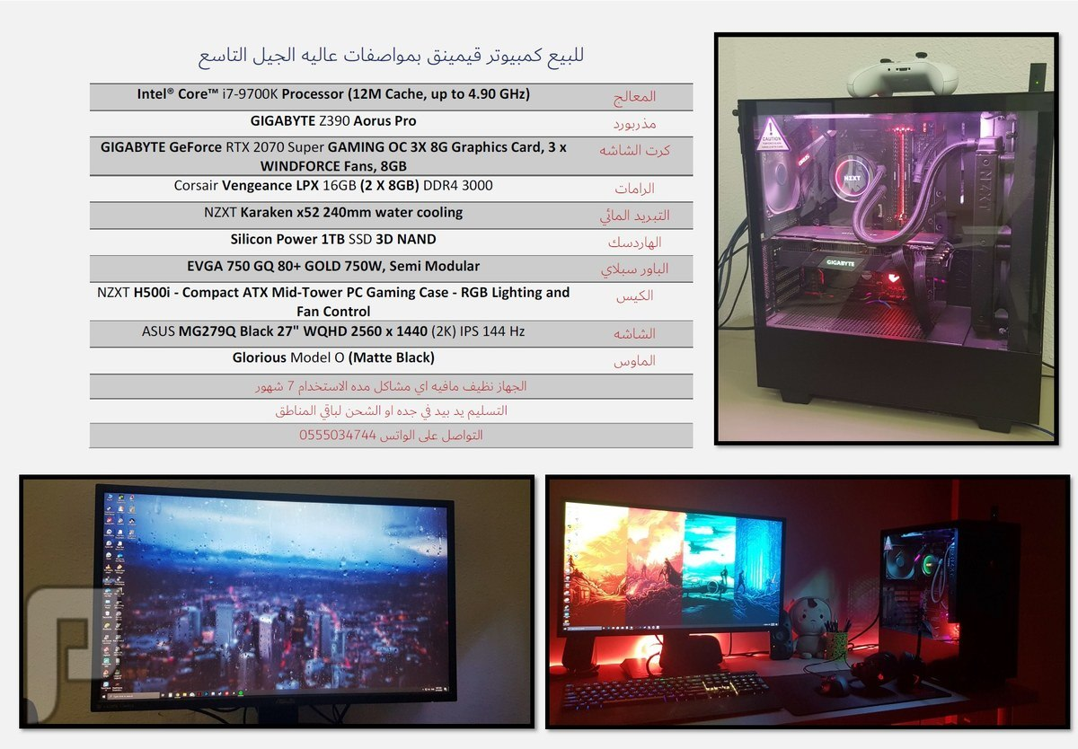 قيمينق بي سي للبيع Gaming PC
