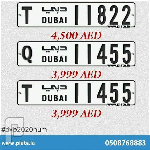 ارقام دبي مميزةللبيع