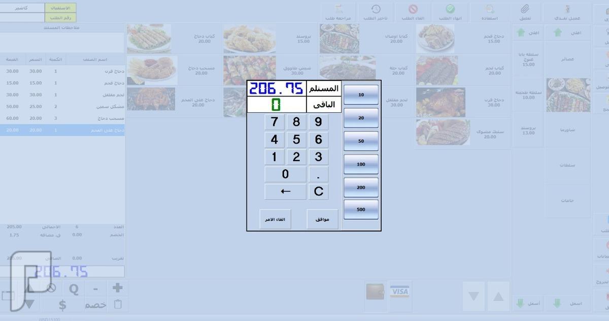 » برنامج مطاعم برنامج كوفى شوب نقاط البيع كاشير