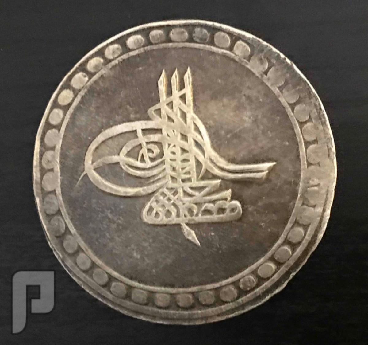 عملات عثمانيه ضرب اسلامبول وسلطان البرين ومجيدي