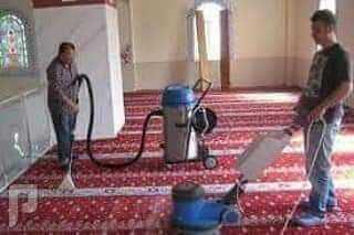تنظيف مجالس وسجاد وموكيت وكنب وبيوت شعر ومنازل وشقق وفيلا ومساجد ومكاتب