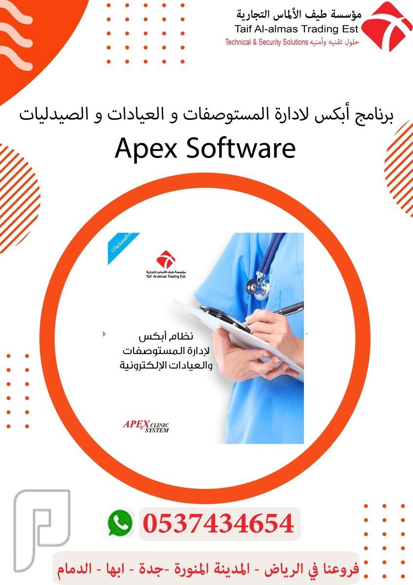 برنامج صيدليات ومستوصفات مع الملف الالكتروني مؤسسة طيف الالماس التجارية 0537434654