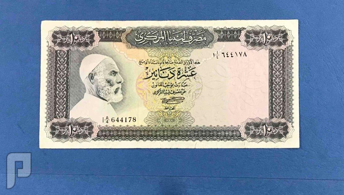 عملات ليبيه ملكي وجمهوري البند9—-120