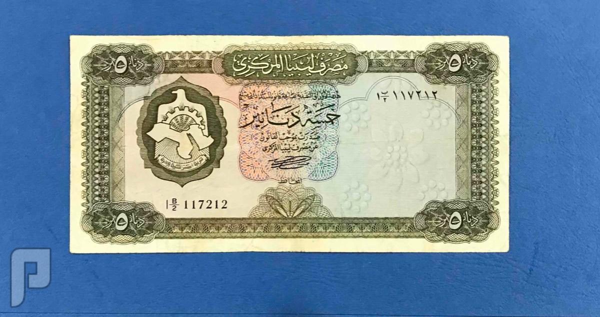 عملات ليبيه ملكي وجمهوري البند14—-100