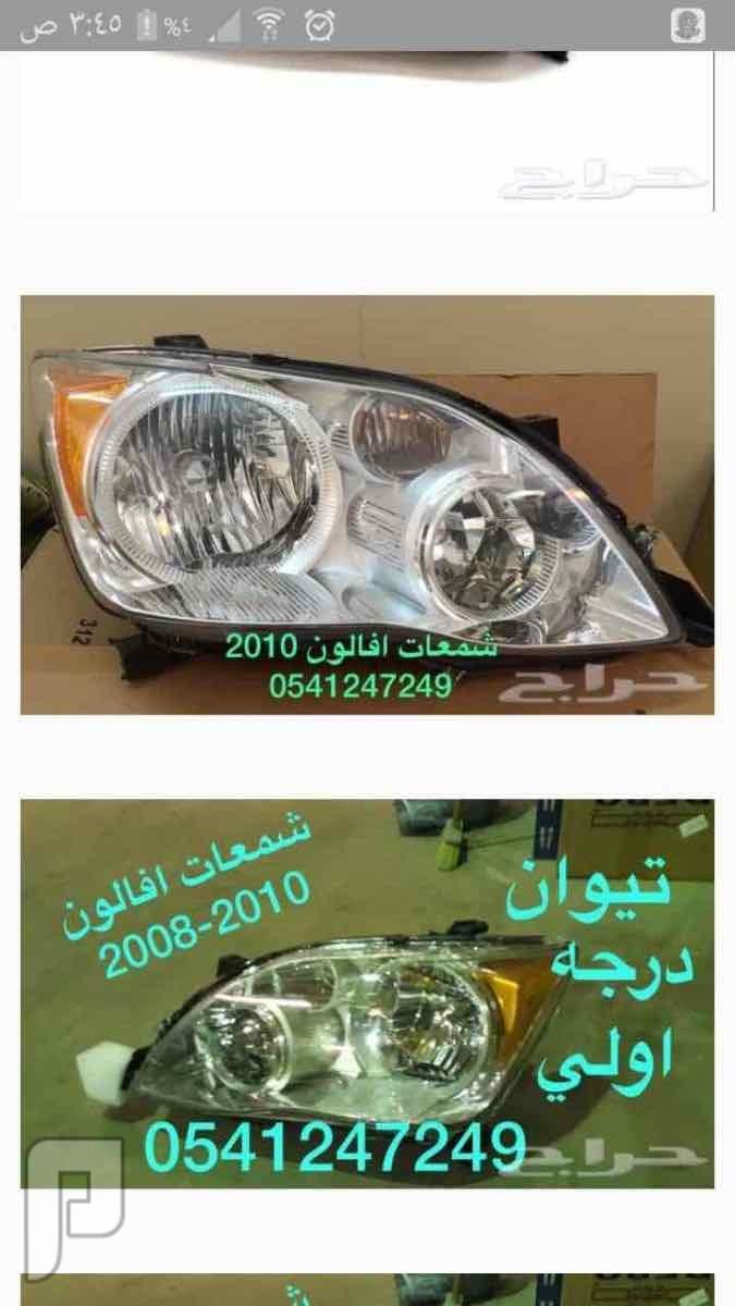 شمعات افالون 2005-2008-2011-2013-2015