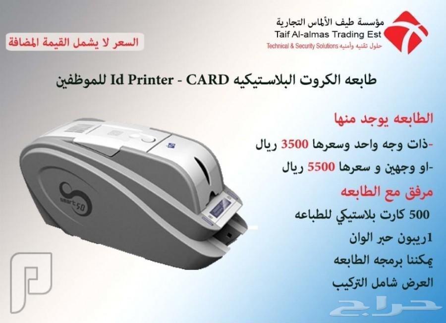 طابعات الكروت البلاستيكية (ID Card )