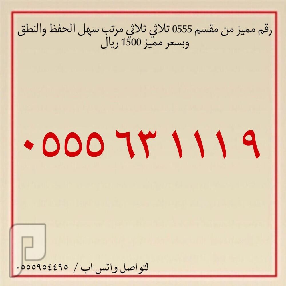أرقام مميزة من الاتصالات السعودية STC 0555