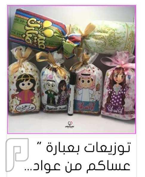 توزيعات العيد بالجمله ، توزيعات اطفال