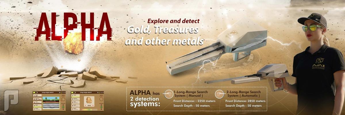 اجهزة كشف الذهب وتمييزها عن بعد اجاكس الفا جهاز كشف وتمييز الذهب
