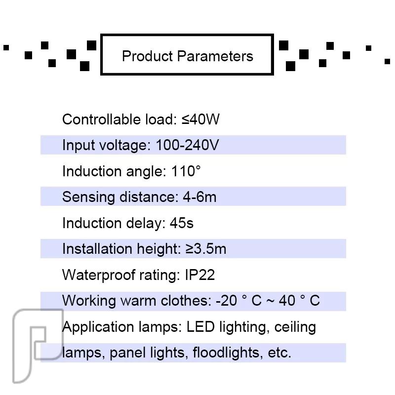 LED PIR مستشعر حركة بالأشعة تحت الحمراء