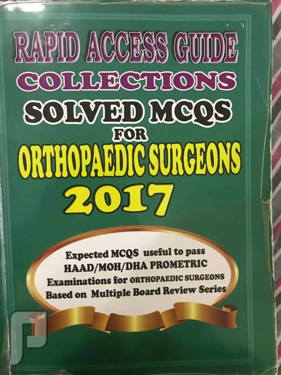 كتاب اسئلة لامتحان جراحة العظام برومترك
