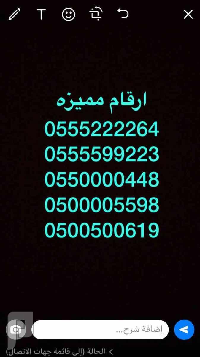 ارقام مميزه 05552222 و 0500500 و 05000055 و 055559922