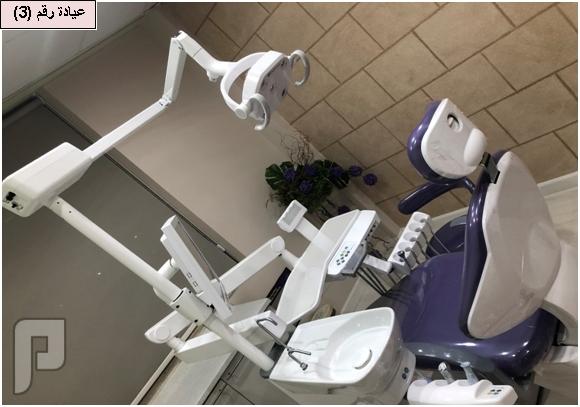 مجمع عيادات أسنان VIP للبيع في الرياض لعدم التفرغ