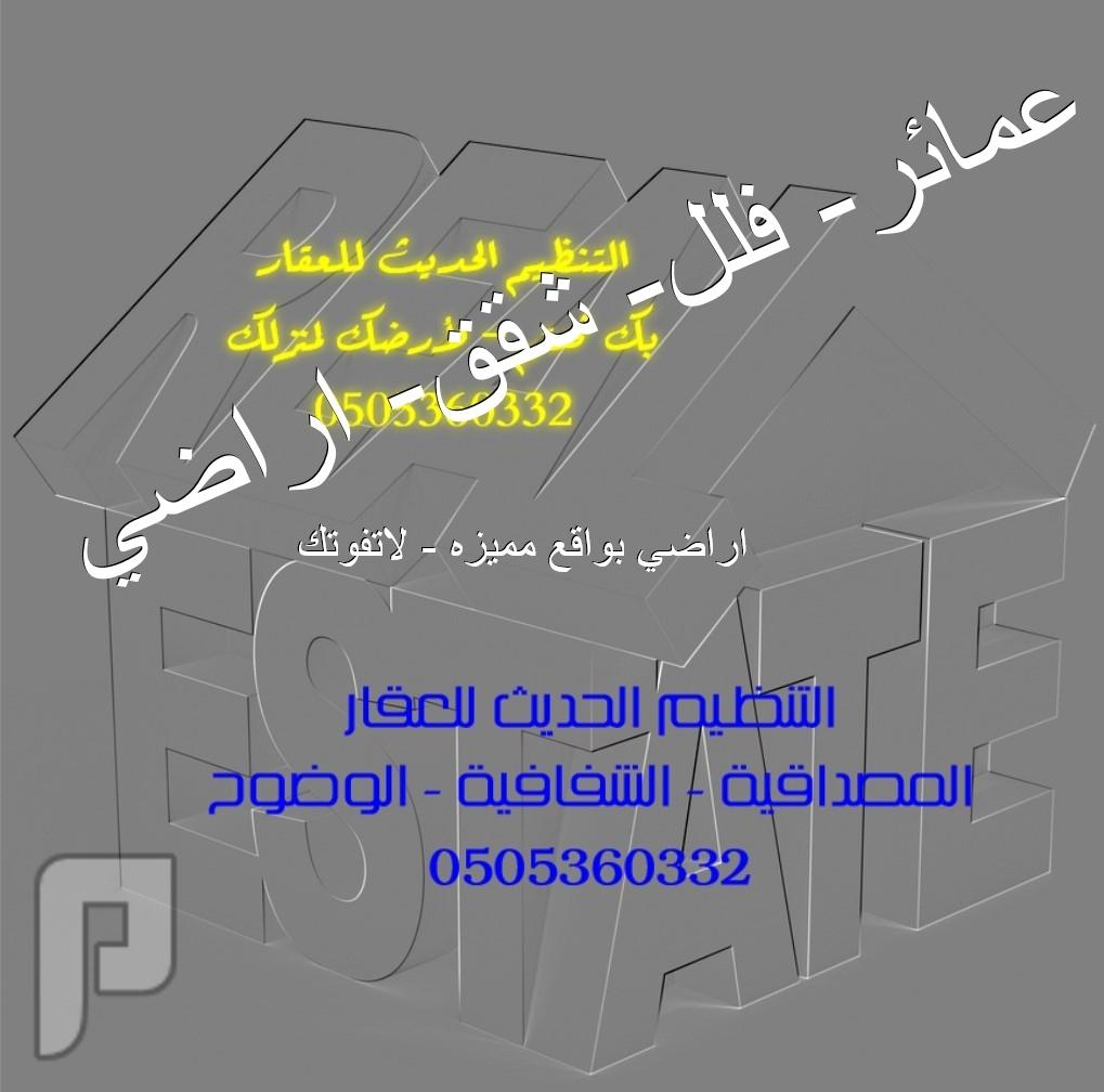 ارض شوران ب (تقاطع صلاح الدين مع قباء)