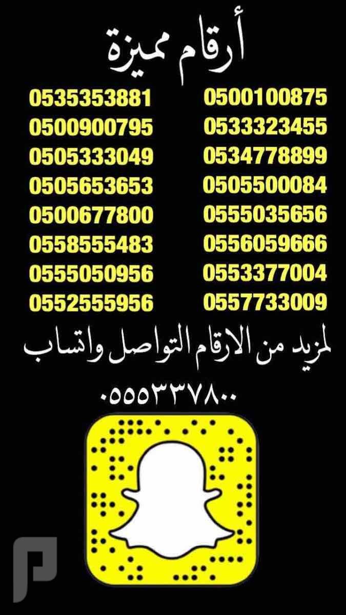 ارقام مميزه اصفار 00000 و 1111 و 2222 و 6666