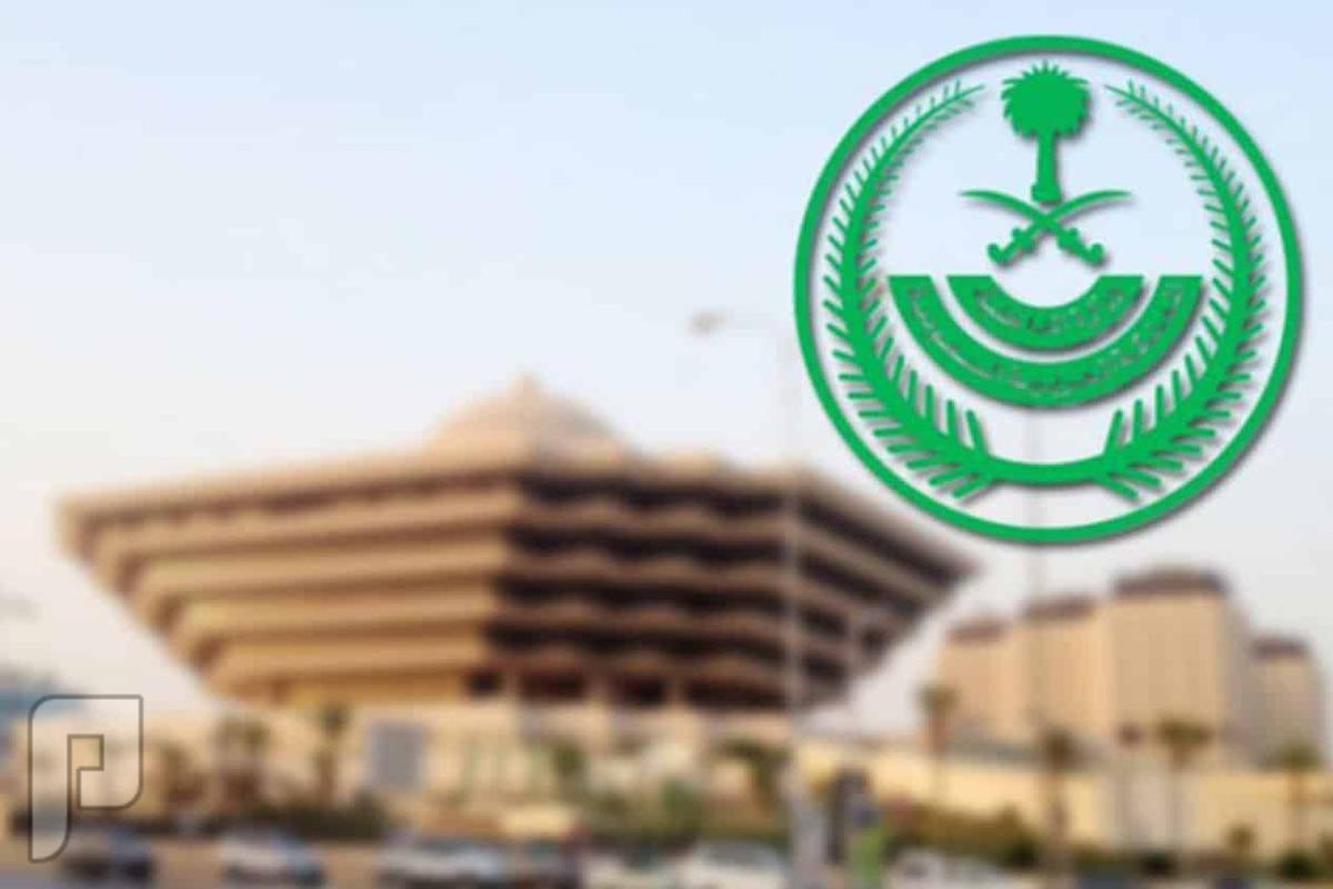 السعودية: تعليق العمل وإغلاق الأسواق ومنع التجمعات