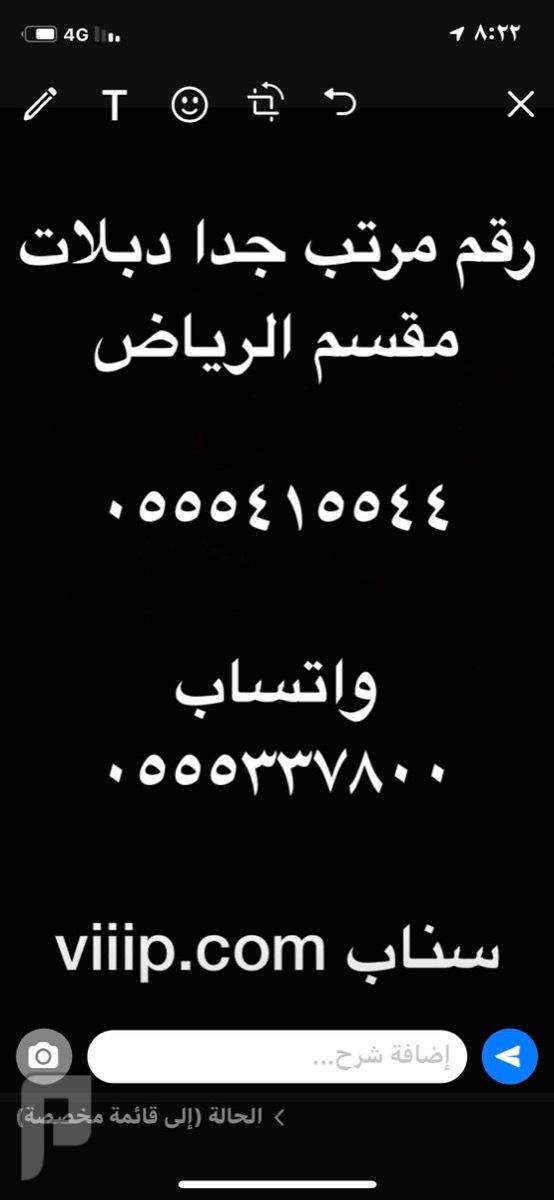 رقم مميز دبلات مقسم الرياض