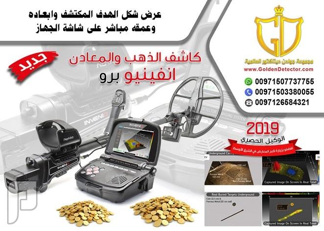 مستكشف الذهب الخام والكنوز   من شركة جولدن ديتيكتور في ابوظبي - انفينيو برو