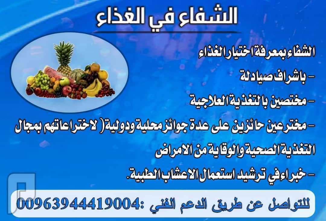 الشفاء في العذاء (طب الأعشاب)
