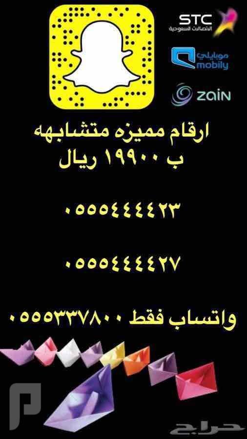 ارقام مميزه 05554444 و 111100؟؟05 و 666600؟؟05 و المزيد
