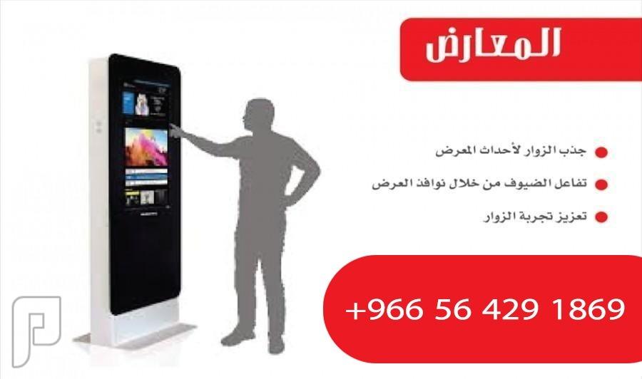شاشة عرض اعلانية دعائية تفاعلية 55 بوصة