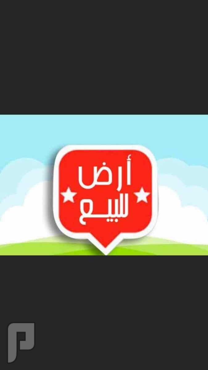 للبيع ارض بحي الدار البيضاء مساحة 1050 متر