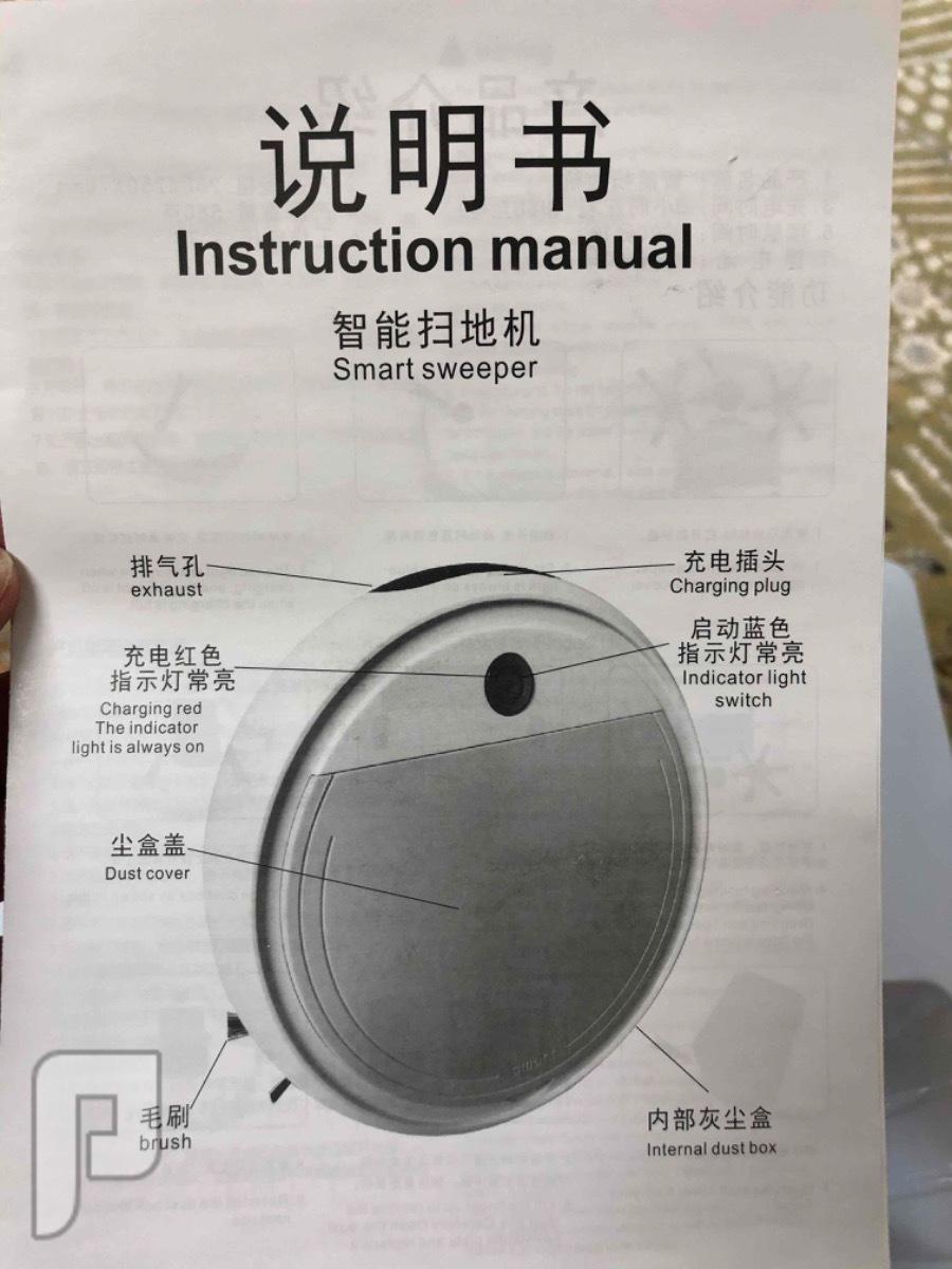 مكنسة ذكية من شركة SMART