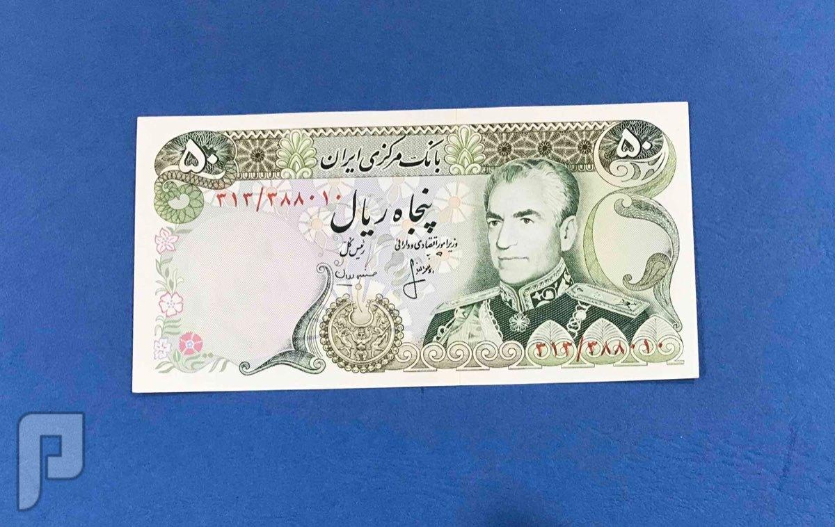 عملات ايرانيه قديمه ورقيه اطقم ومجموعات البند5