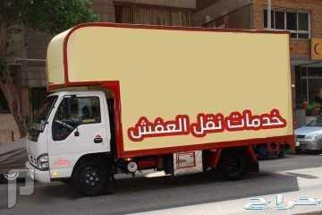 شركه نقل عفش بالطائف وجميع مدن المملكه شركه الأنصاري لنقل العفش