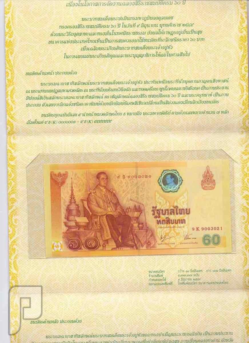 عملات تايلندا التذكاريه في مغلفات فخمه البند 1