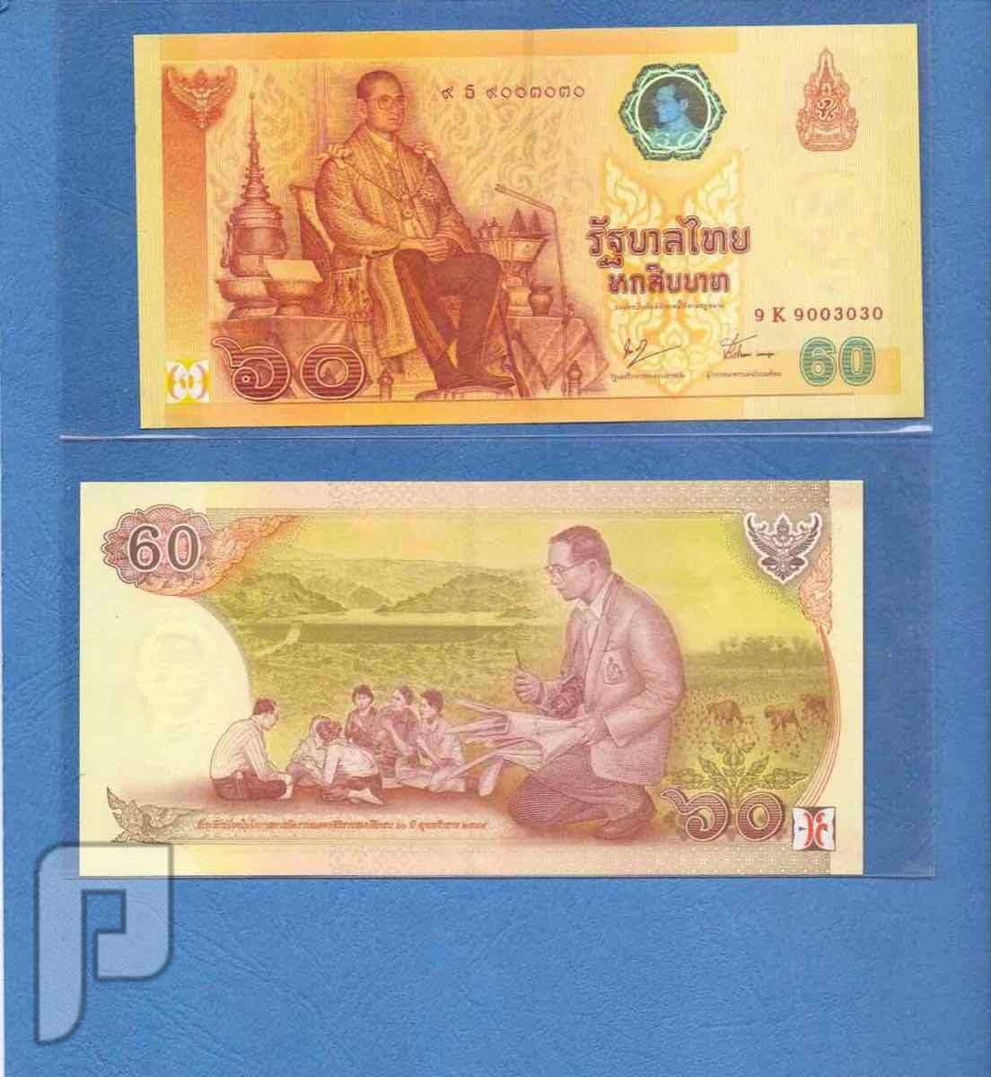 عملات تايلندا التذكاريه في مغلفات فخمه