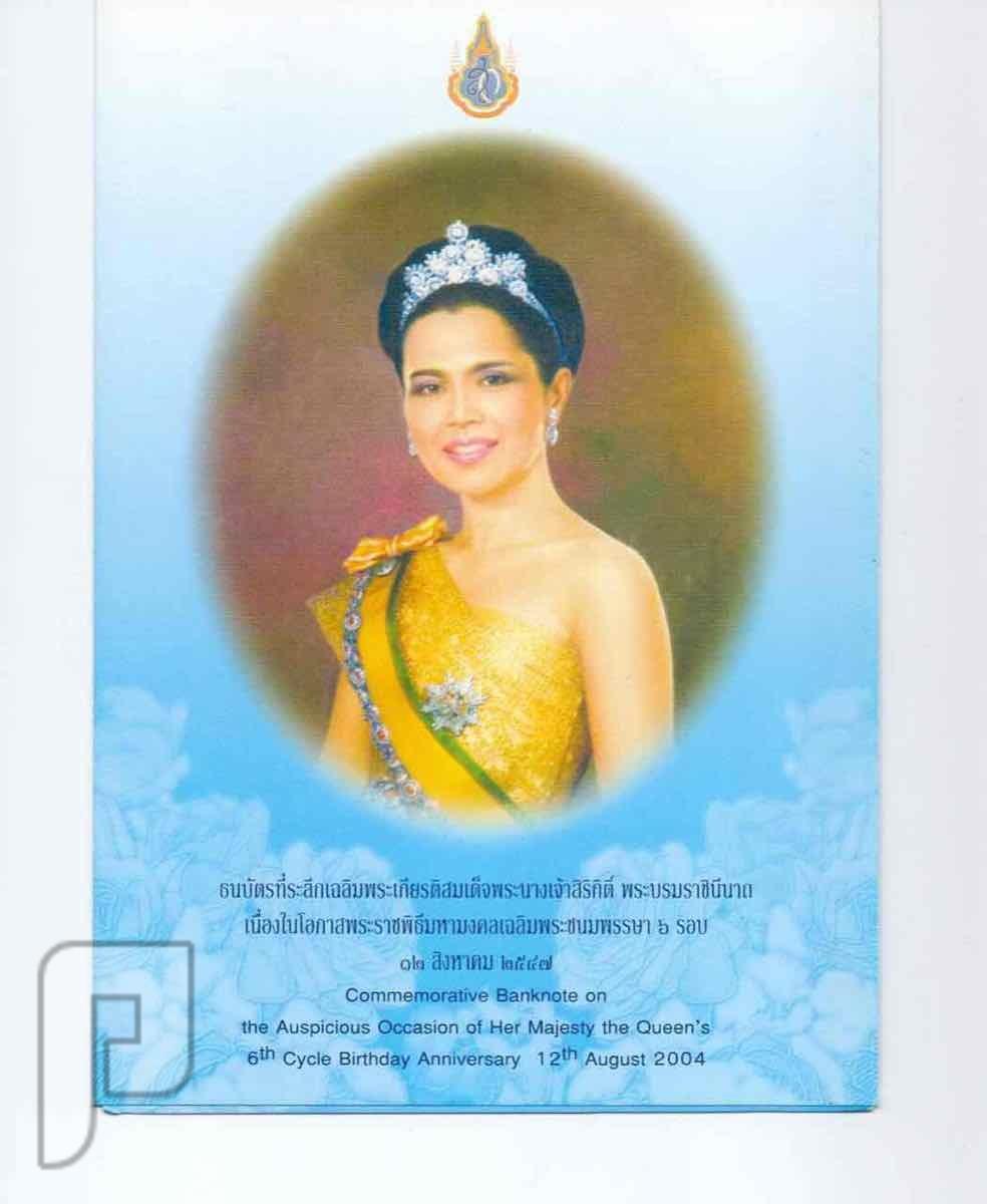 عملات تايلندا التذكاريه في مغلفات فخمه البند 3
