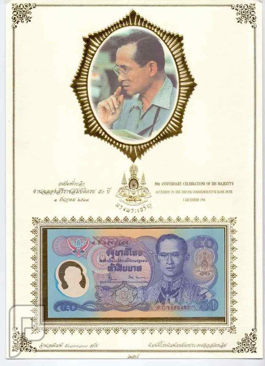 عملات تايلندا التذكاريه في مغلفات فخمه البند4