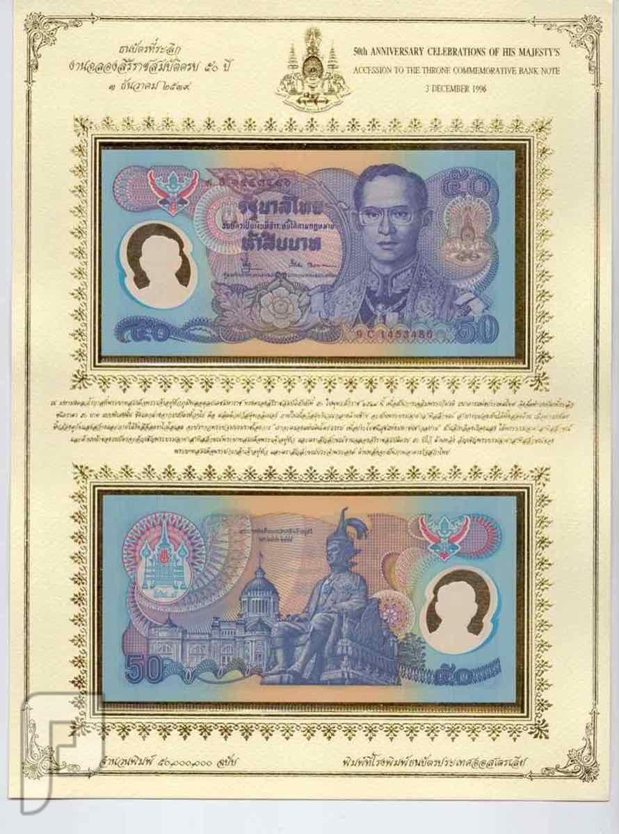 عملات تايلندا التذكاريه في مغلفات فخمه البند 5