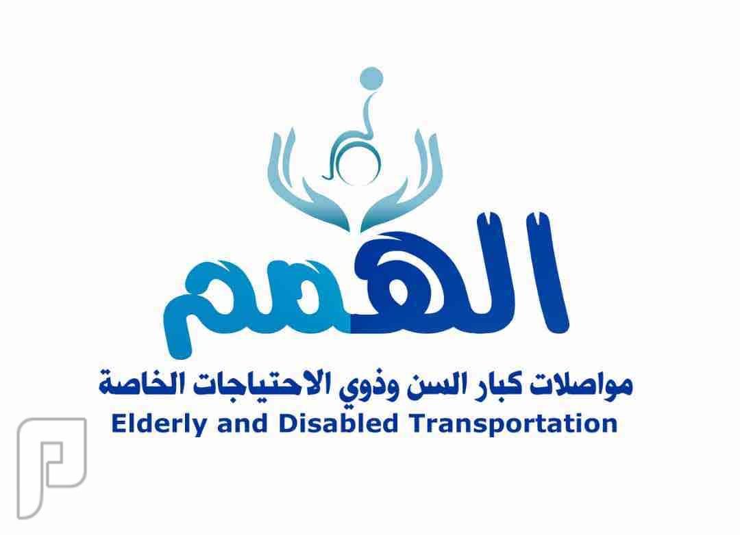 الهمم لنقل ذوي الاحتياجات الخاصة